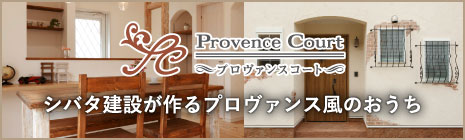 Provence Court - プロヴァンスコート - / シバタ建設が作るプロヴァンス風のおうち