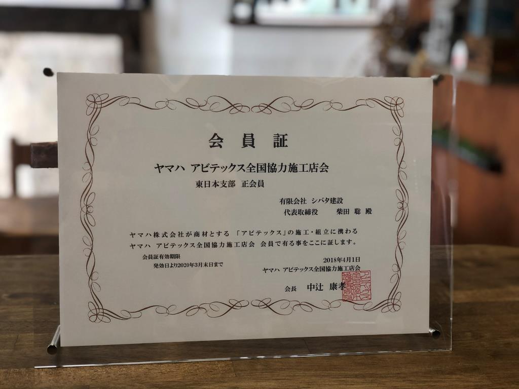ヤマハアビテックス(防音室)施工店として登録しました