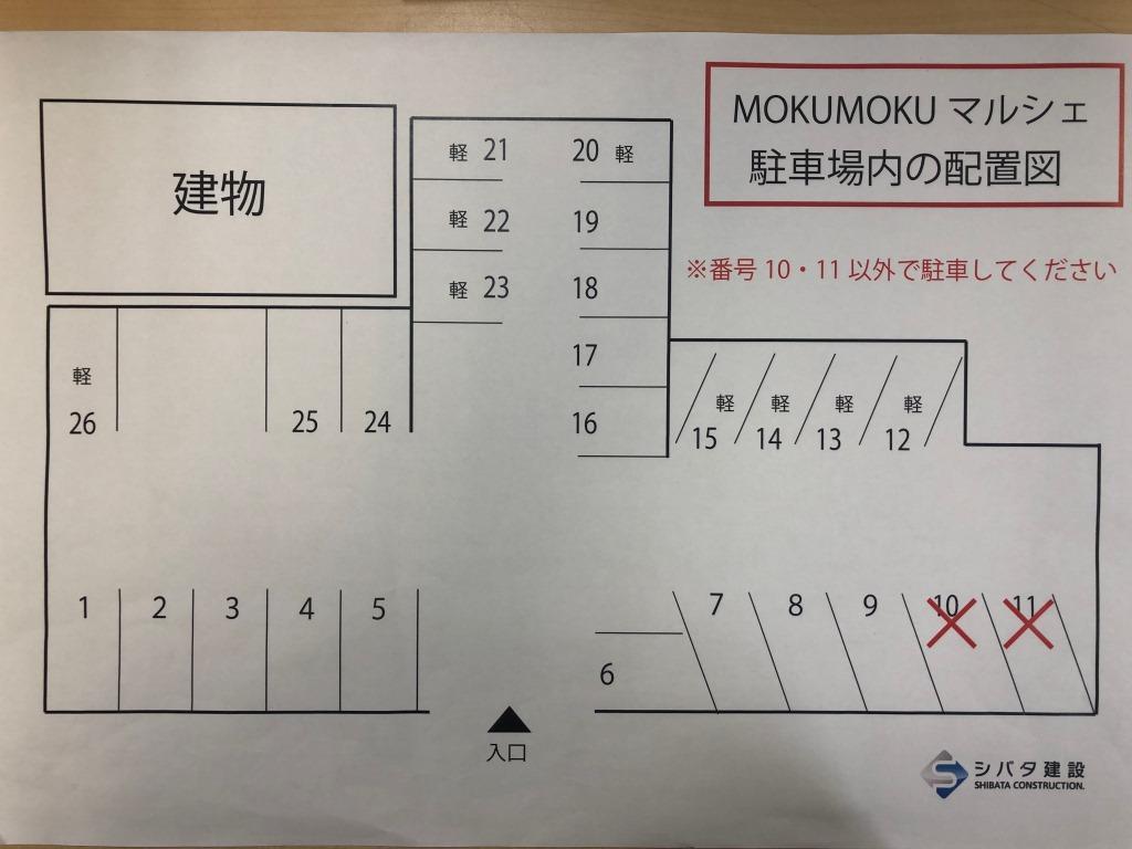 第3回 モクモクマルシェ 駐車場のお知らせ