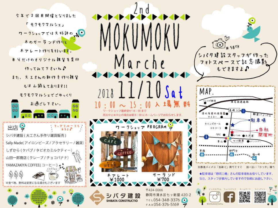 第2回 MOKUMOKUMarche 開催