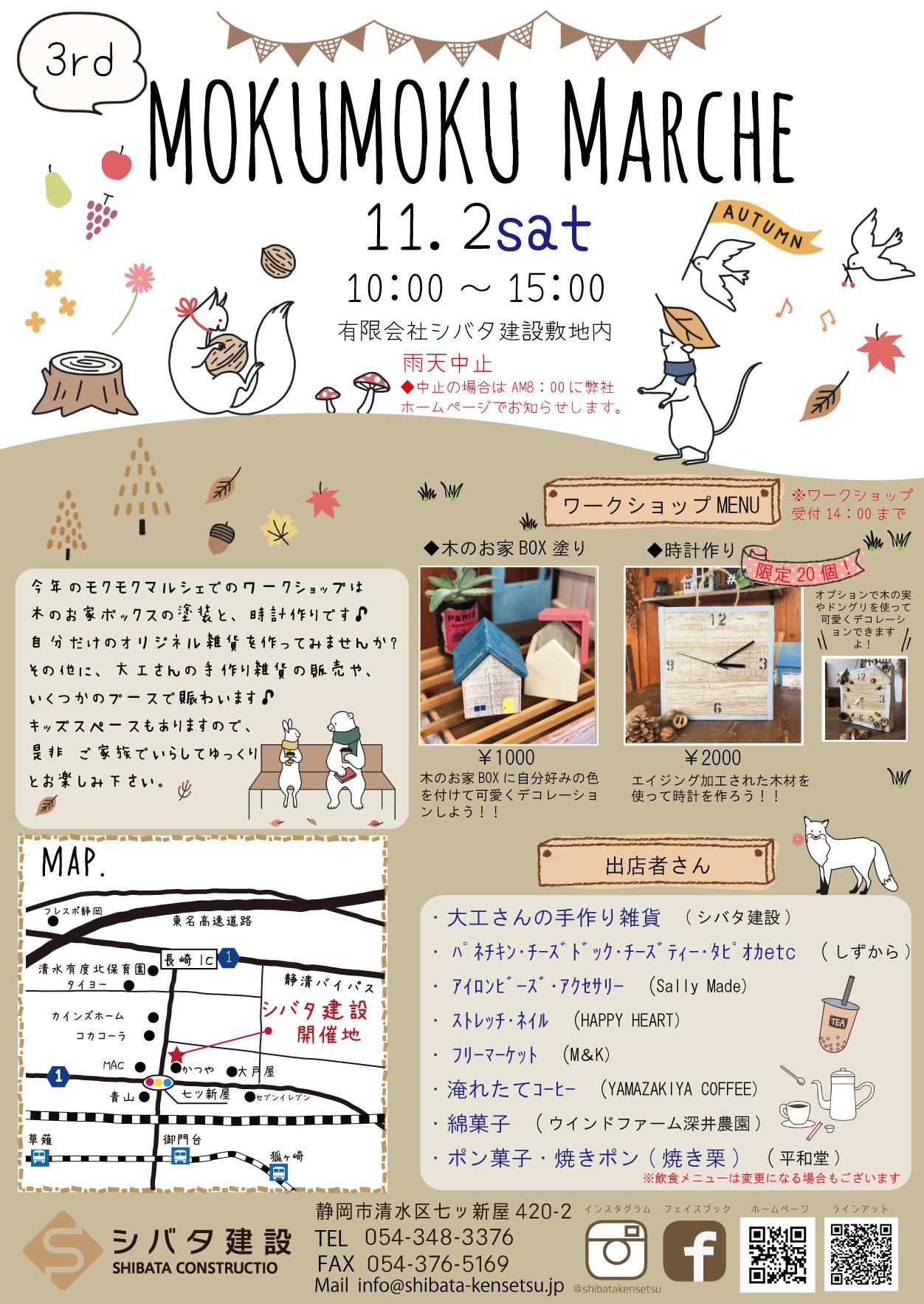 第3回 MOKUMOKU Marche(モクモクマルシェ)開催します